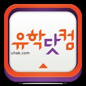 유학닷컴 마이유학