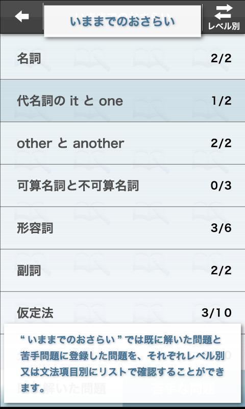 ICHIYA ZUKE TOEIC®test- screenshot