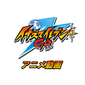 Inazuma Eleven Go Anime Movie