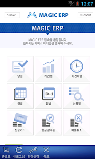매직이알피 ( MAGIC ERP )- screenshot thumbnail