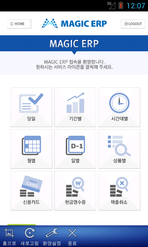 매직이알피 ( MAGIC ERP )- screenshot