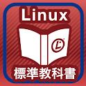 Linux標準教科書 logo