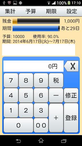 免費生活App|簡単予算管理アプリ マネーリミット|阿達玩APP