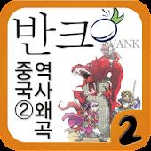 [반크역사바로찾기]제2권 동북공정의 비밀을 찾아라!