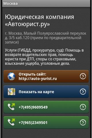 Автоюрист- screenshot