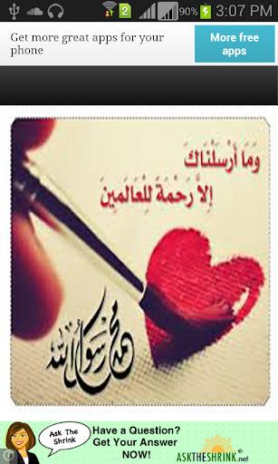 كلمات وصور في حب الرسول ♥