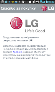 LG Assistant - screenshot thumbnail