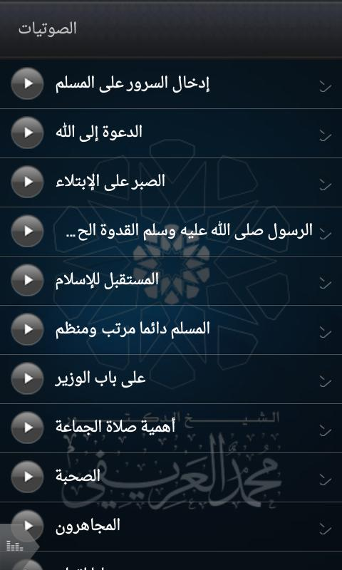 الشيخ الدكتور محمد العريفي- screenshot