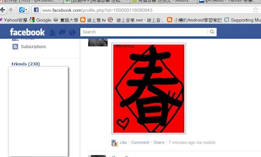 Chinese Couplet - screenshot thumbnail