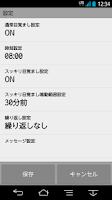 Screenshot of スッキリ目覚まし