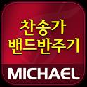 미가엘 찬양 반주기 ( 새찬송가/통일찬송가 ) icon