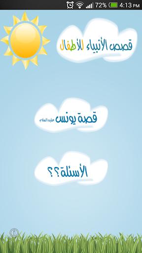 【免費漫畫App】قصص الأنبياء للأطفال-APP點子