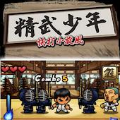 精武少年-快打小旋風(紅白復刻版)