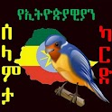 Ethiopian Selamta Cards icon
