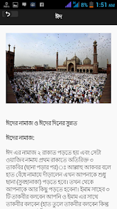 রমজান (Ramadhan) screenshot 2