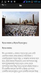রমজান (Ramadhan)- screenshot thumbnail