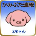 2chまとめ【かみぶた速報】人気の2ちゃんねるまとめキタァー icon