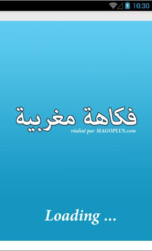 فكاهة مغربية