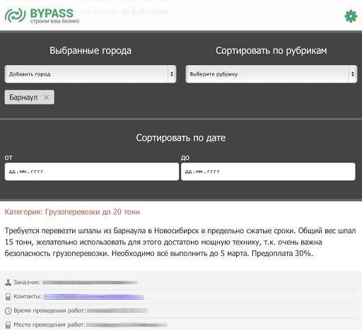 ByPass 1.0 screenshots 7