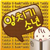 이지넷★양치기 소년