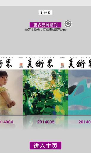 【免費新聞App】美术界-APP點子