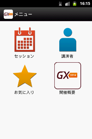 GxDay2014Autumn