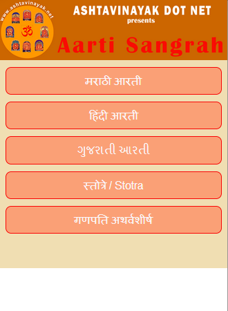 Aarti Sangraha + Stotras