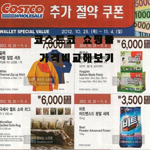 코스트코 쇼핑몰 가격비교
