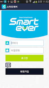 How to mod 스마트에버-헬퍼 1.3 unlimited apk for bluestacks