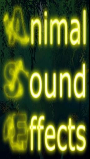 動物のサウンドエフェクト