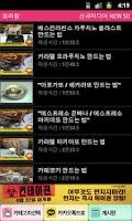 Screenshot of 요리랑