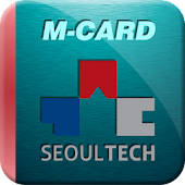 서울과학기술대학교 모바일학생증