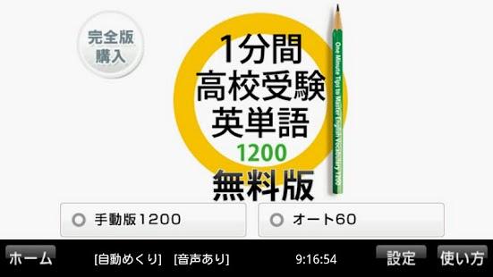 1分間高校受験英単語1200 無料版- screenshot thumbnail