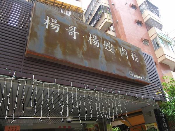 [食記] 台南 楊哥楊嫂肉粽
