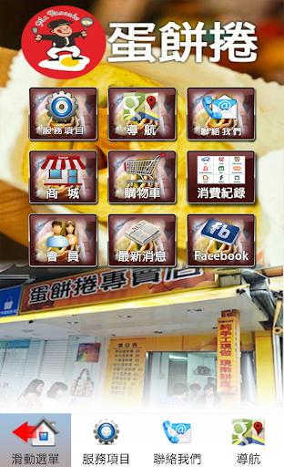 【免費商業App】蛋餅捲-APP點子