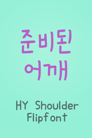HYShoulder™ Korean Flipfont