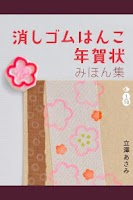 Screenshot of Eraser Stamp for New Year card