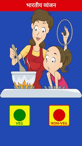 Indian food recipes in hindi on google play reviews stats indian food recipes in hindi android app screenshot forumfinder Gallery
