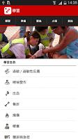 Screenshot of 紅十字急救通