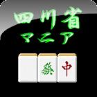 四川省マニア icon