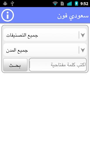 دليل الهاتف السعودي-سعودي فون