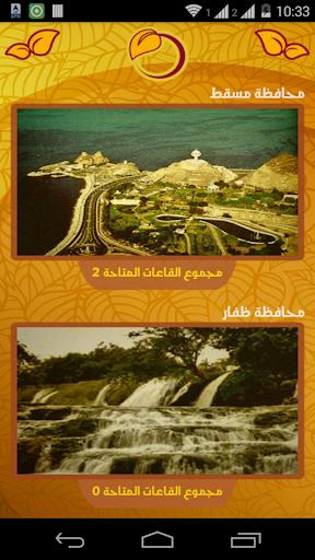 Qaat Ommaniyah