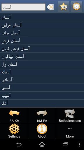 Persian Khmer dictionary