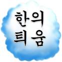 HANITIOM icon