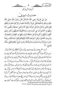 Qayamat Ki Nishaniyan - screenshot thumbnail