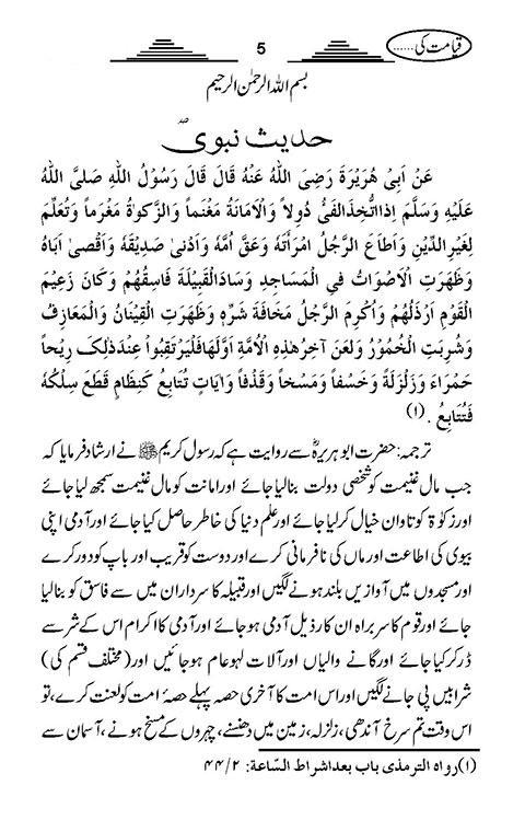 Qayamat Ki Nishaniyan - screenshot
