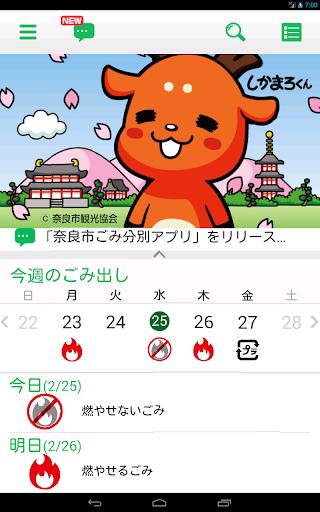 【免費生活App】奈良市ごみ分別アプリ-APP點子