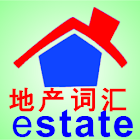 Estate Glossary 地產詞彙 icon