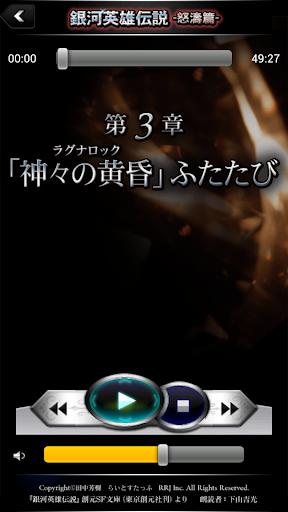 無料娱乐Appの銀河英雄伝説07 怒濤篇 -朗読-|記事Game