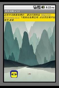 英华词典- screenshot thumbnail